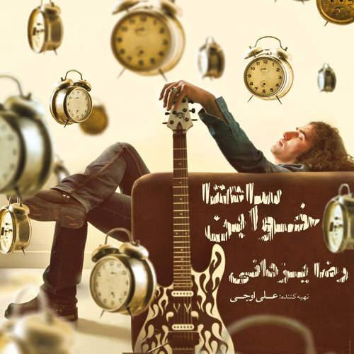 ساعت ها خوابن - رضا یزدانی