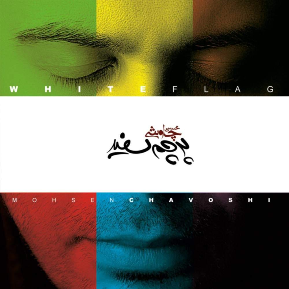 پرچم سفید - محسن چاوشی