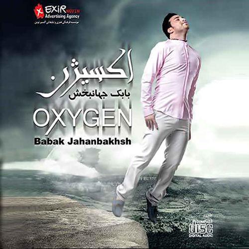 اکسیژن - بابک جهانبخش