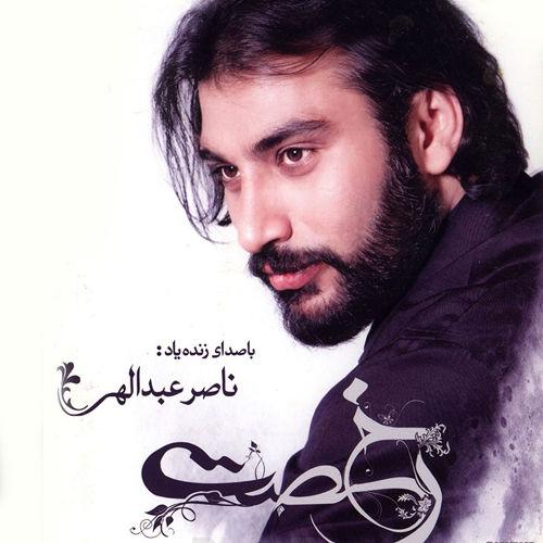 رخصت - ناصر عبدالهی