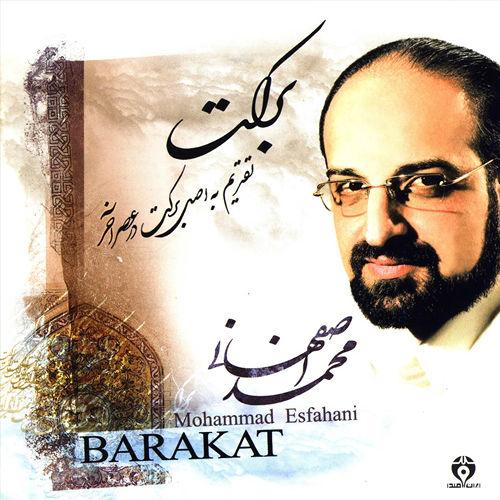 برکت - محمد اصفهانی