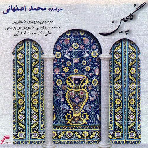 گلچین - محمد اصفهانی