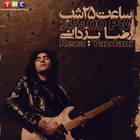 کوچه ملی - رضا یزدانی