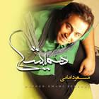 مادر - مسعود امامی