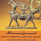 سپهر - علی اکبر شکارچی