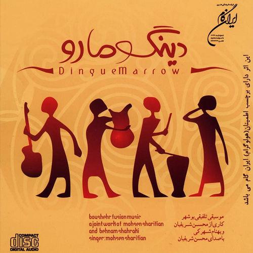 دینگومارو - محسن شریفیان
