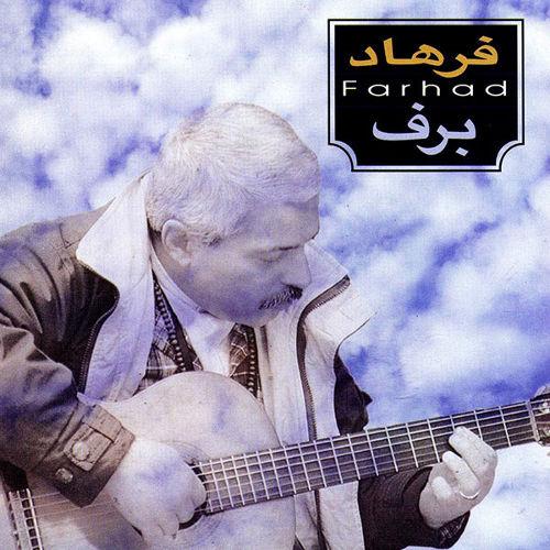 برف - فرهاد مهراد