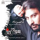 بندرعباسی - ناصر عبدالهی