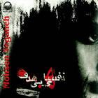 نفسهای بیهدف - محسن یگانه