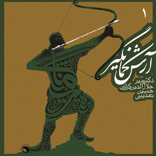 آرش کمانگیر 1 - میرجلال الدین کزازی و حسین نیستان