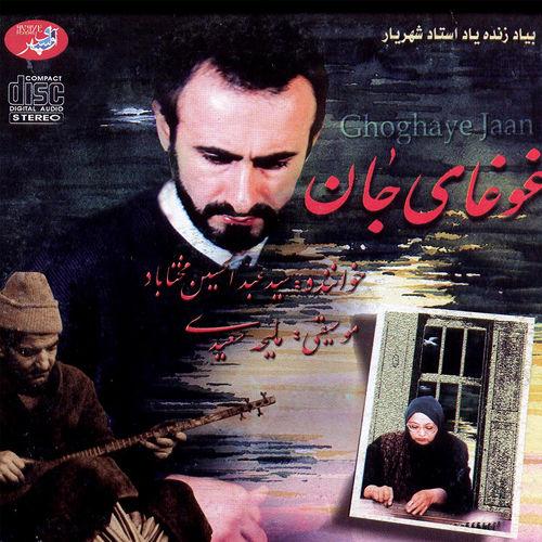 غوغای جان - عبدالحسین مختاباد