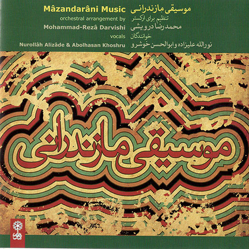 موسیقی مازندرانی - محمدرضا درویشی