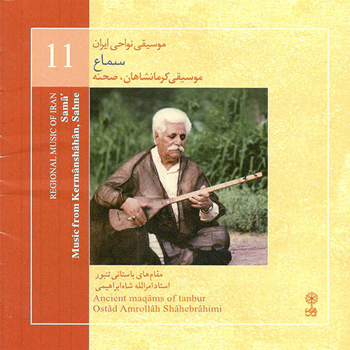 موسیقی نواحی موسیقی کرمانشاهی - امرالله شاه ابراهیمی