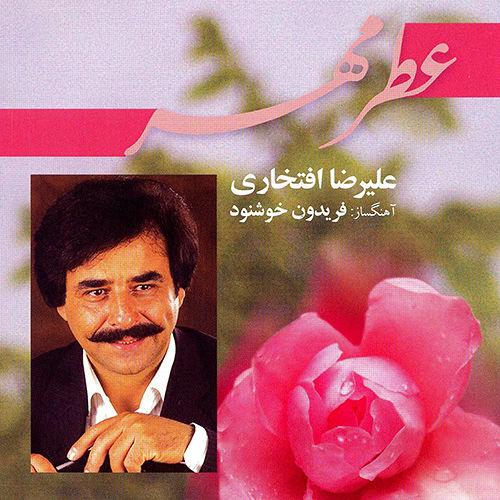 عطر مهر - علیرضا افتخاری