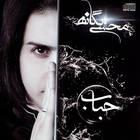 باور کنم - محسن یگانه