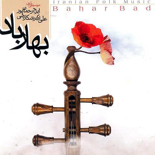 بهار باد - ایرج رحمانپور و علی اکبر شکارچی