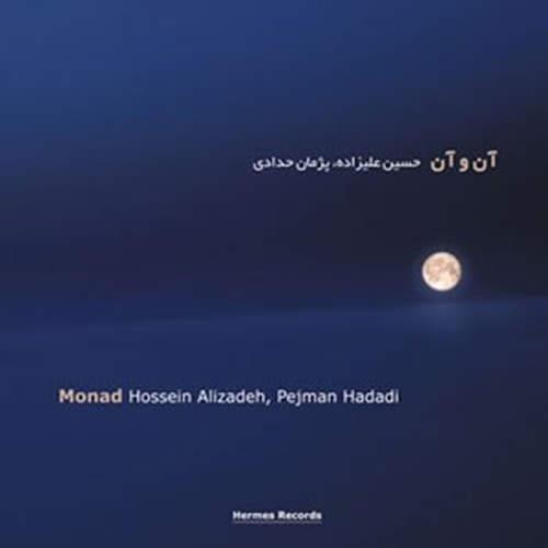 آن و آن - حسین علیزاده و پژمان حدادی