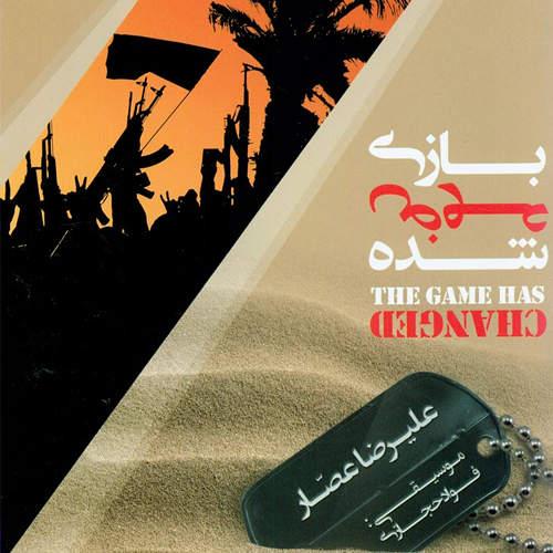 بازی عوض شده - علیرضا عصار