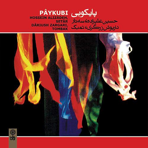 پای کوبی - حسین علیزاده