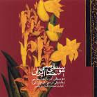 داستان بهرام و حیدر - محمدرضا درویشی