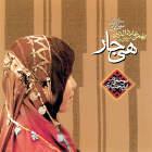 چوبی بهروم و مریم - مسعود بختیاری (بهمن علا الدین)
