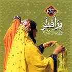 برافتو - مسعود بختیاری (بهمن علا الدین)