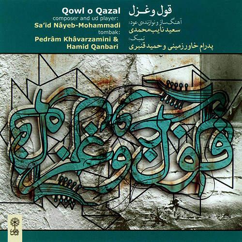 قول و غزل - سعید نایب محمدی