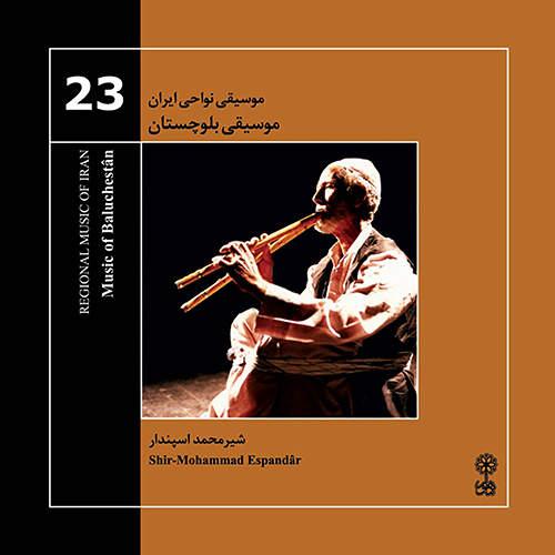 موسیقی نواحی ایران موسیقی بلوچستان