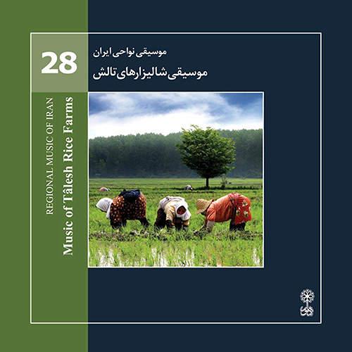 موسیقی نواحی ایران موسیقی شالیزارهای تالش