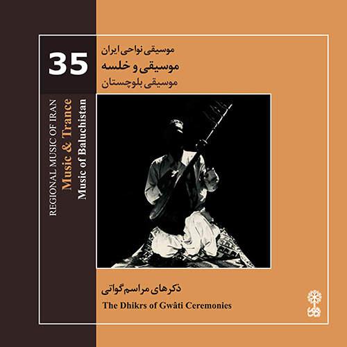 موسیقی نواحی ایران موسیقی و خلسه موسیقی بلوچستان