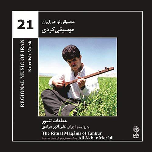موسیقی نواحی ایران موسیقی کردستان - علی اکبر مرادی