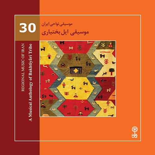موسیقی نواحی ایران - موسیقی ایل بختیاری - پیمان بزرگ نیا