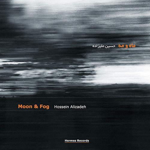 ماه و مه - حسین علیزاده