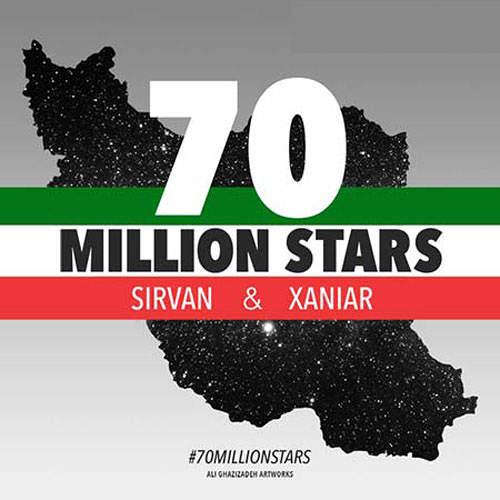 70 میلیون ستاره