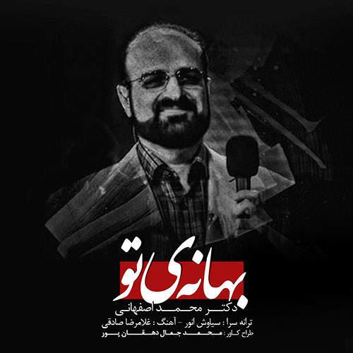 بهانه تو - محمد اصفهانی