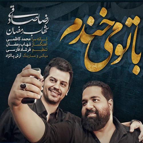با تو می خندم - رضا صادقی و شهاب رمضان