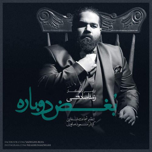 بغض دوباره - رضا صادقی