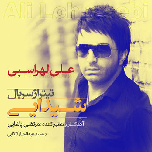 شیدایی - علی لهراسبی