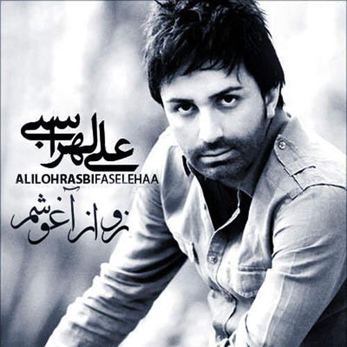 نرو از آغوشم - علی لهراسبی