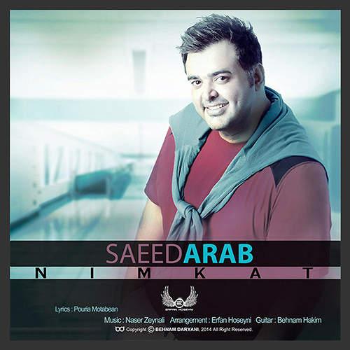 نیمکت - سعید عرب