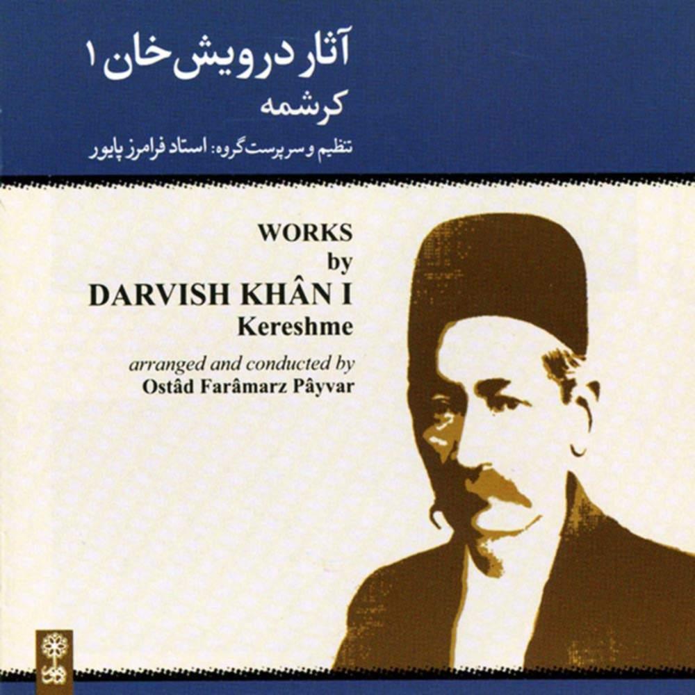آثار درویش خان (کرشمه) - فرامرز پایور
