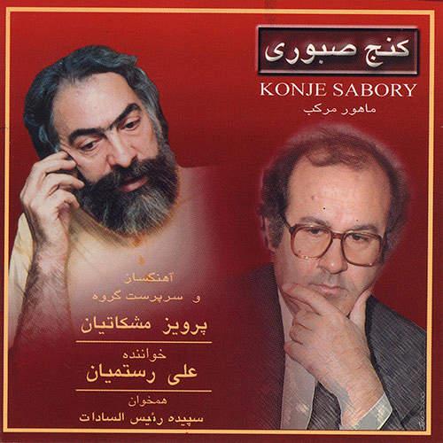 کنج صبوری - علی رستمیان و پرویز مشکاتیان