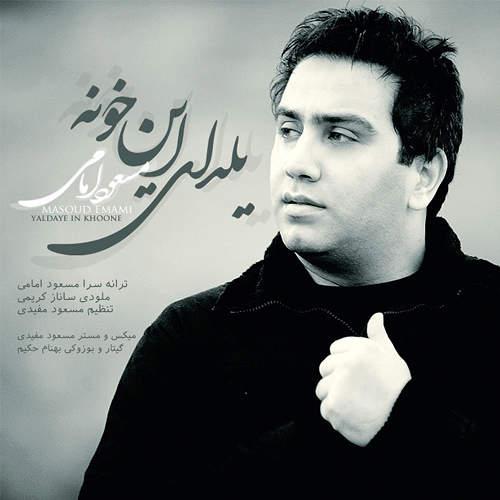 یلدای این خونه - مسعود امامی