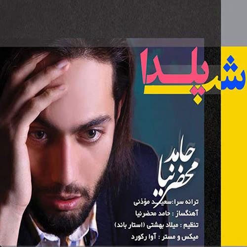 شب یلدا - حامد محضرنیا
