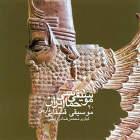 سحر آوازی 1 - محمدرضا درویشی