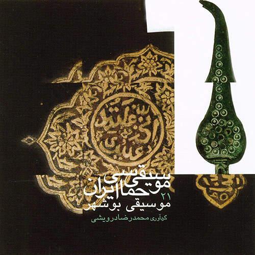 موسیقی حماسی ایران 21 - موسیقی بوشهر - محمدرضا درویشی