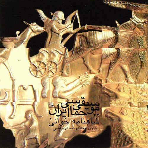 موسیقی حماسی ایران 22 - شاهنامه خوانی 1