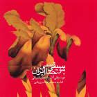 دیوانی - محمدرضا درویشی