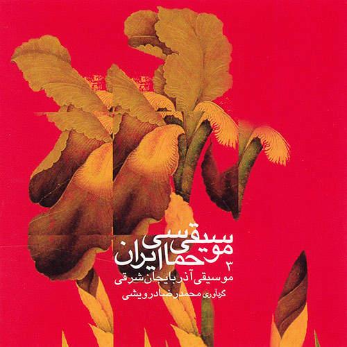موسیقی حماسی ایران 3 - موسیقی آذربایجان شرقی - محمدرضا درویشی