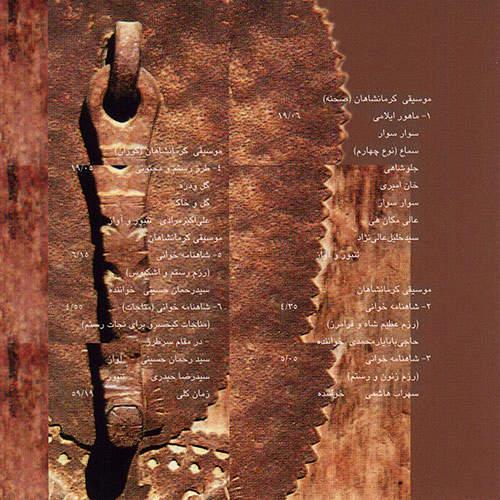 موسیقی حماسی ایران 15 - موسیقی کرمانشاهان - محمدرضا درویشی